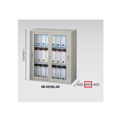 ガラス引き違い書庫 ナイキ H1050mm NW型 NW-0911HG-AW W899×D450×H1050(mm)のメイン画像