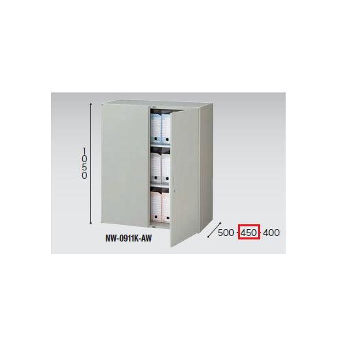 キャビネット・収納庫 両開き書庫 H1050mm NW型 NW-0911K-AW W899×D450×H1050(mm)のメイン画像
