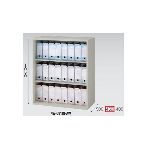 オープン書庫 ナイキ H1050mm NW型 NW-0911N-AW W899×D450×H1050(mm)のメイン画像