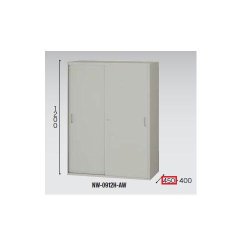 スチール引き違い書庫 ナイキ H1200mm NW型 NW-0912H-AW W899×D450×H1200(mm)のメイン画像