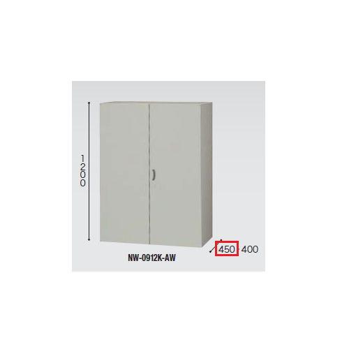 キャビネット・収納庫 両開き書庫 H1200mm NW型 NW-0912K-AW W899×D450×H1200(mm)のメイン画像