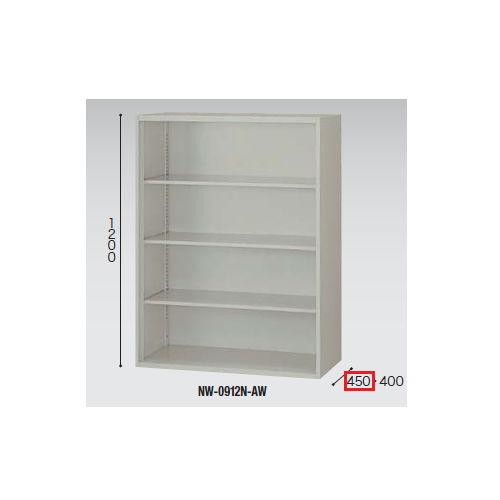 キャビネット・収納庫 オープン書庫 H1200mm NW型 NW-0912N-AW W899×D450×H1200(mm)のメイン画像