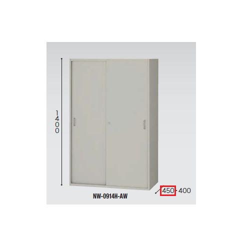 スチール引き違い書庫 ナイキ H1400mm NW型 NW-0914H-AW W899×D450×H1400(mm)のメイン画像