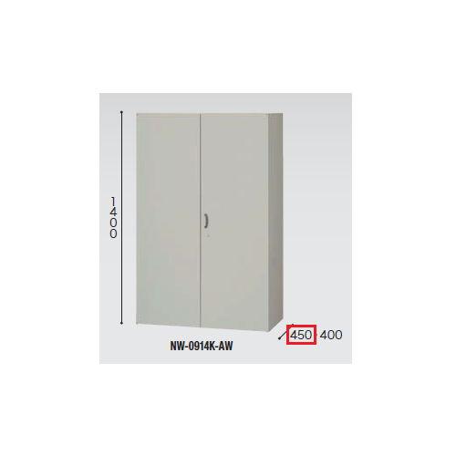 両開き書庫 ナイキ H1400mm NW型 NW-0914K-AW W899×D450×H1400(mm)のメイン画像