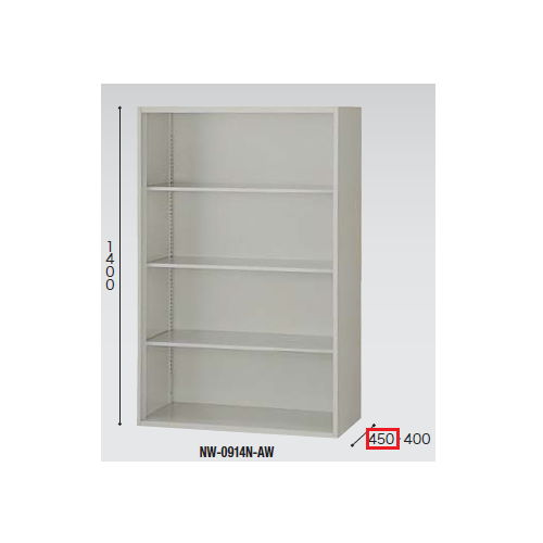 キャビネット・収納庫 オープン書庫 H1400mm NW型 NW-0914N-AW W899×D450×H1400(mm)のメイン画像