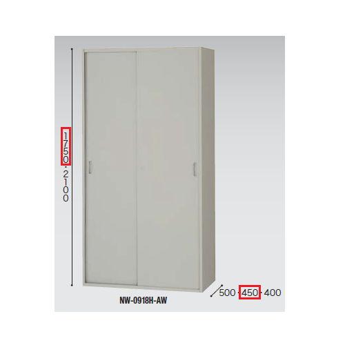 スチール引き違い書庫 ナイキ H1750mm NW型 NW-0918H-AW W899×D450×H1750(mm)のメイン画像