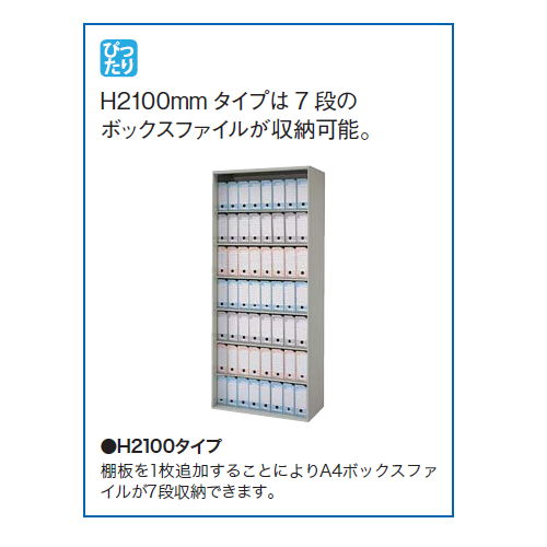 スチール引き違い書庫 ナイキ H2100mm NW型 NW-0921H-AW W899×D450×H2100(mm)商品画像6