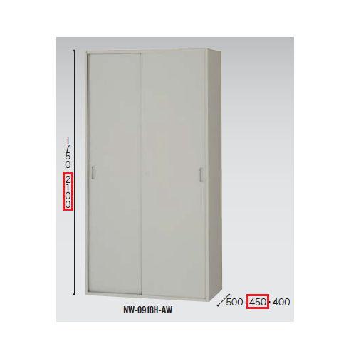 キャビネット・収納庫 スチール引き違い書庫 H2100mm NW型 NW-0921H-AW W899×D450×H2100(mm)のメイン画像