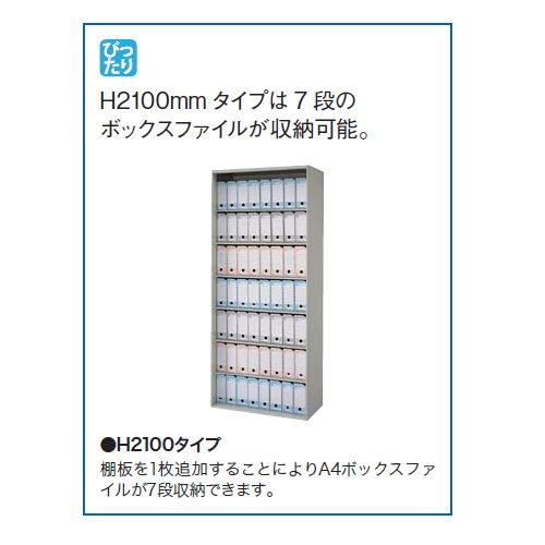 キャビネット・収納庫 オープン書庫 H2100mm NW型 NW-0921N-AW W899×D450×H2100(mm)商品画像2