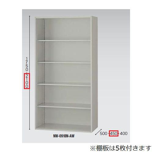 キャビネット・収納庫 オープン書庫 H2100mm NW型 NW-0921N-AW W899×D450×H2100(mm)のメイン画像