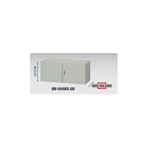 キャビネット・収納庫 両開き書庫 上置き用 H400mm NW型 NW-0940KK-AW W899×D450×H400(mm)のメイン画像