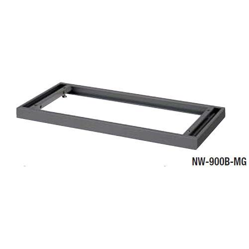 キャビネット・収納庫 ベース(基礎) NW型 NW-900B-MG W899×D450×H50(mm)のメイン画像