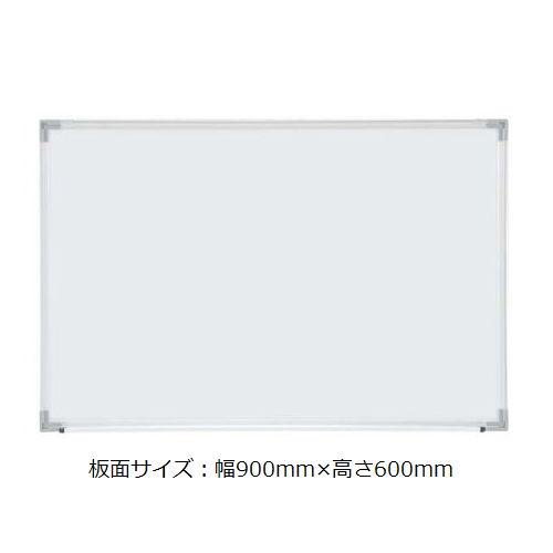 ホワイトボード スチールタイプ 壁掛け 無地 NWB-23 板面サイズ:幅900mm×高さ600mmのメイン画像
