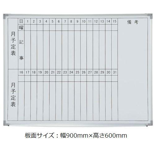 ホワイトボード スチールタイプ 壁掛け 月予定(縦書き) NWB-23T 板面サイズ:幅900mm×高さ600mmのメイン画像