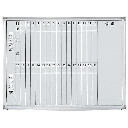 【WEB販売休止中】ホワイトボード 井上金庫(イノウエ) スチールタイプ 壁掛け 月予定(縦書き) NWB-2T 板面サイズ:幅600mm×高さ450mmのメイン画像