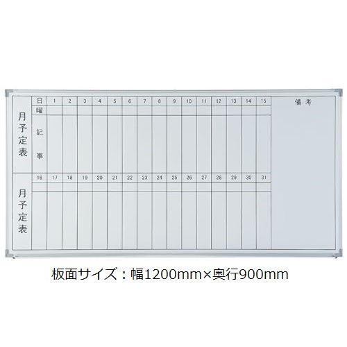 ホワイトボード スチールタイプ 壁掛け 月予定(縦書き) NWB-34T 板面サイズ:幅1200mm×高さ900mmのメイン画像