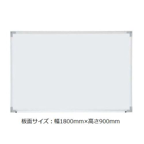 ホワイトボード スチールタイプ 壁掛け 無地 NWB-36 板面サイズ:幅1800mm×高さ900mmのメイン画像