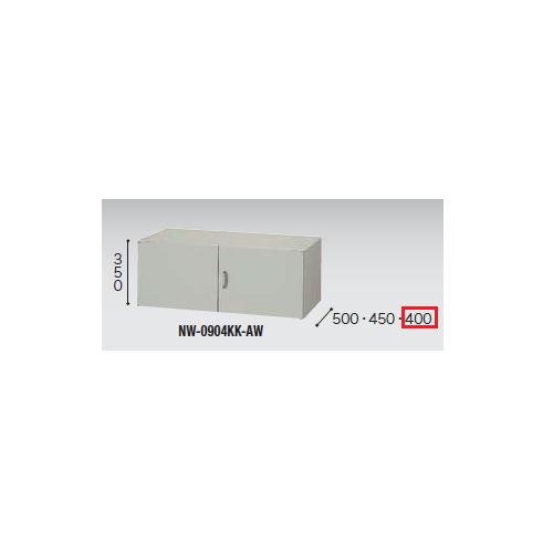 両開き書庫 上置き用 ナイキ H350mm NWS型 NWS-0904KK-AW W899×D400×H350(mm)のメイン画像