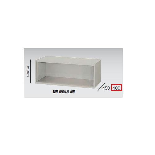 オープン書庫 上置き用 ナイキ H350mm NWS型 NWS-0904N-AW W899×D400×H350(mm)のメイン画像