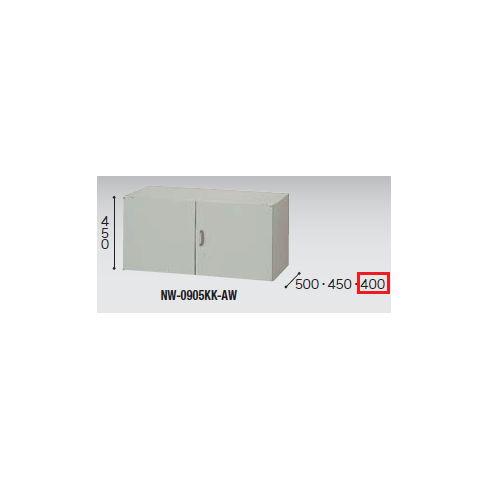 両開き書庫 上置き用 ナイキ H450mm NWS型 NWS-0905KK-AW W899×D400×H450(mm)のメイン画像