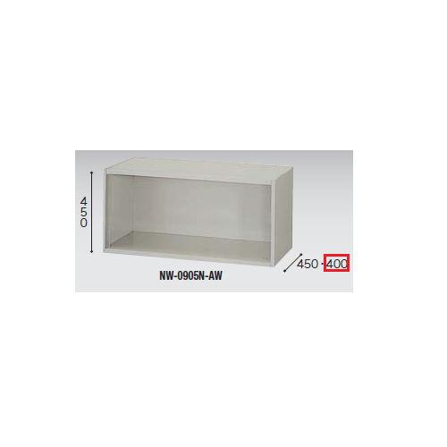 オープン書庫 上置き用 ナイキ H450mm NWS型 NWS-0905N-AW W899×D400×H450(mm)のメイン画像