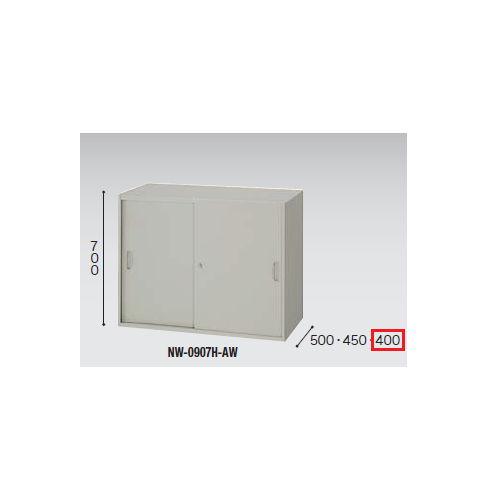 キャビネット・収納庫 スチール引き違い書庫 H700mm NWS型 NWS-0907H-AW W899×D400×H700(mm)のメイン画像