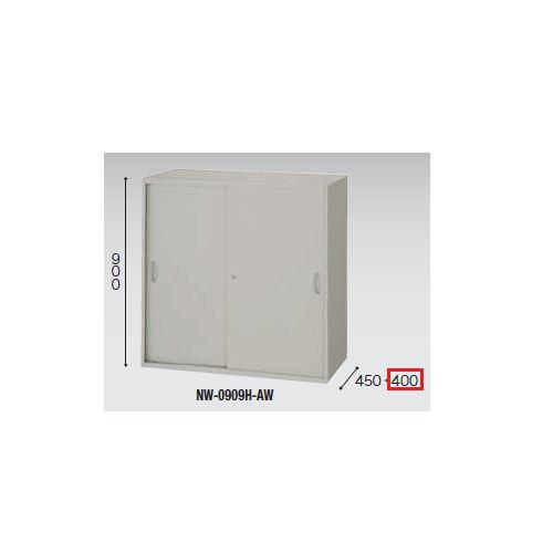 スチール引き違い書庫 ナイキ H900mm NWS型 NWS-0909H-AW W899×D400×H900(mm)のメイン画像