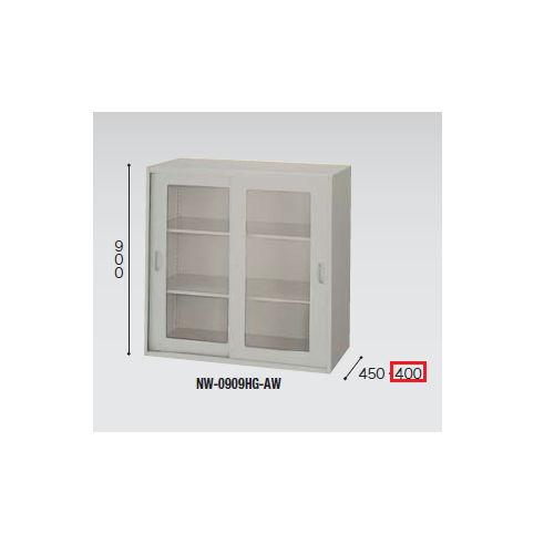 キャビネット・収納庫 ガラス引き違い書庫 H900mm NWS型 NWS-0909HG-AW W899×D400×H900(mm)のメイン画像