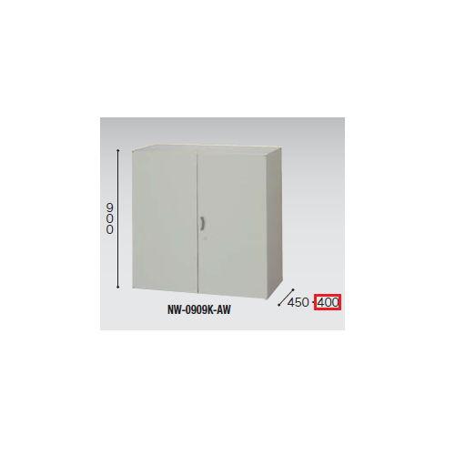 両開き書庫 ナイキ H900mm NWS型 NWS-0909K-AW W899×D400×H900(mm)のメイン画像