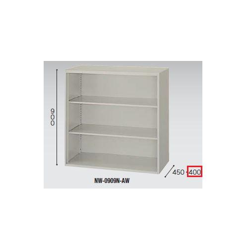 キャビネット・収納庫 オープン書庫 H900mm NWS型 NWS-0909N-AW W899×D400×H900(mm)のメイン画像