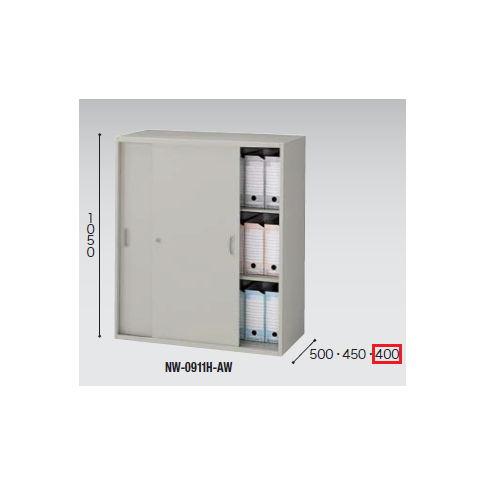 キャビネット・収納庫 スチール引き違い書庫 H1050mm NWS型 NWS-0911H-AW W899×D400×H1050(mm)のメイン画像