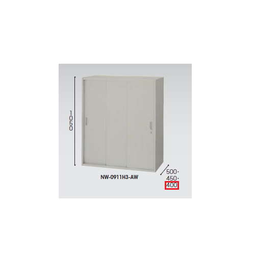 3枚扉 スチール引き違い書庫 ナイキ H1050mm NWS型 NWS-0911H3-AW W899×D400×H1050(mm)のメイン画像