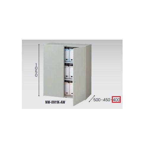 キャビネット・収納庫 両開き書庫 H1050mm NWS型 NWS-0911K-AW W899×D400×H1050(mm)のメイン画像