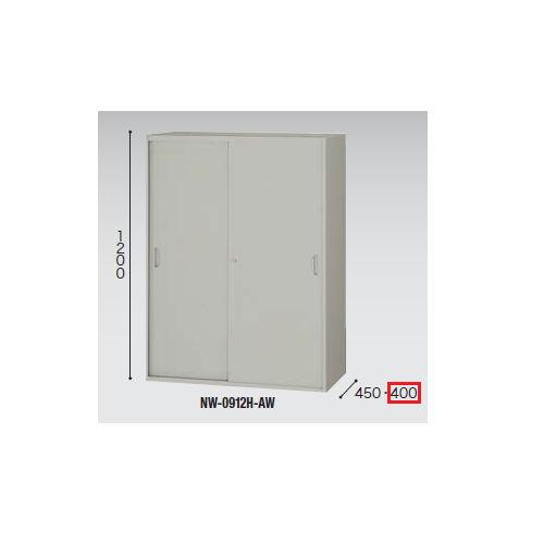スチール引き違い書庫 ナイキ H1200mm NWS型 NWS-0912H-AW W899×D400×H1200(mm)のメイン画像