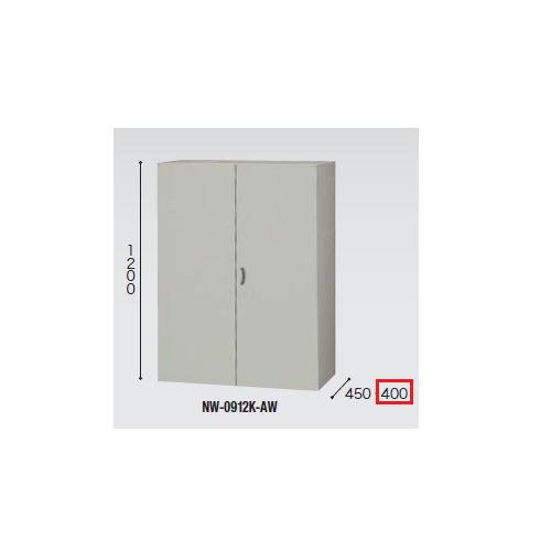 両開き書庫 ナイキ H1200mm NWS型 NWS-0912K-AW W899×D400×H1200(mm)のメイン画像