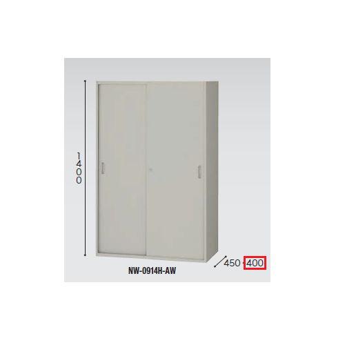 スチール引き違い書庫 ナイキ H1400mm NWS型 NWS-0914H-AW W899×D400×H1400(mm)のメイン画像