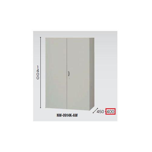 両開き書庫 ナイキ H1400mm NWS型 NWS-0914K-AW W899×D400×H1400(mm)のメイン画像