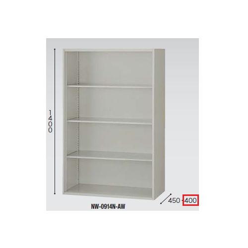 キャビネット・収納庫 オープン書庫 H1400mm NWS型 NWS-0914N-AW W899×D400×H1400(mm)のメイン画像