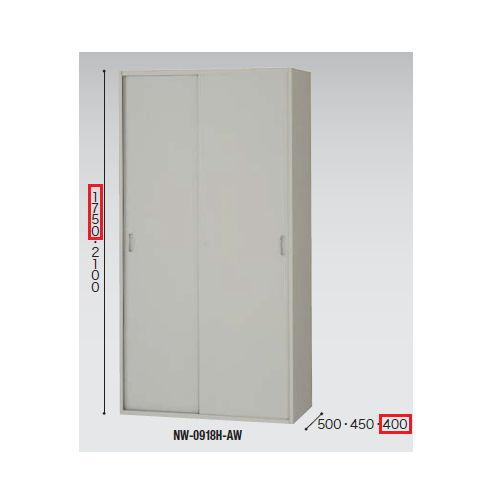 スチール引き違い書庫 ナイキ H1750mm NWS型 NWS-0918H-AW W899×D400×H1750(mm)のメイン画像