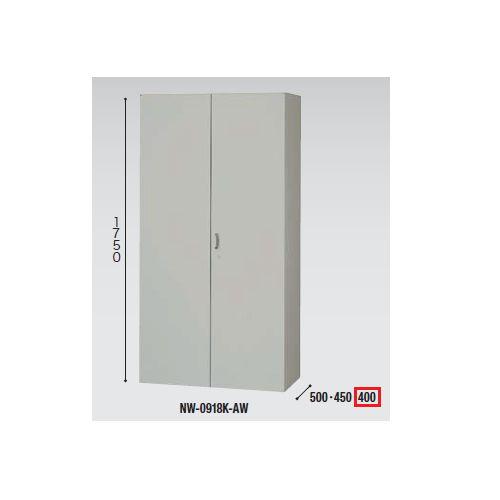キャビネット・収納庫 両開き書庫 H1750mm NWS型 NWS-0918K-AW W899×D400×H1750(mm)のメイン画像