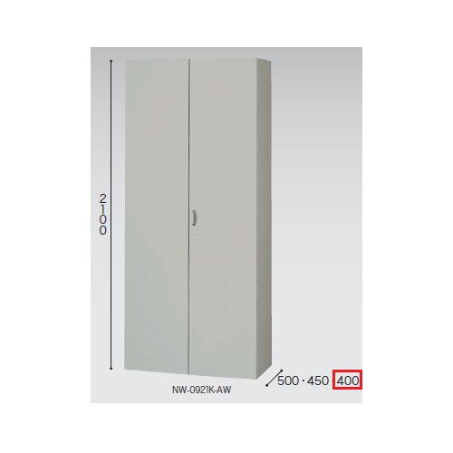両開き書庫 ナイキ H2100mm NWS型 NWS-0921K-AW W899×D400×H2100(mm)のメイン画像