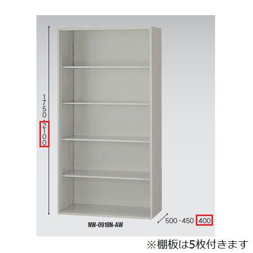 キャビネット・収納庫 オープン書庫 H2100mm NWS型 NWS-0921N-AW W899×D400×H2100(mm)のメイン画像