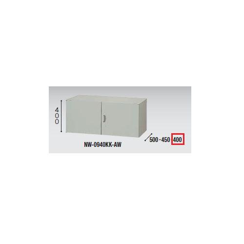 両開き書庫 上置き用 ナイキ H400mm NWS型 NWS-0940KK-AW W899×D400×H400(mm)のメイン画像
