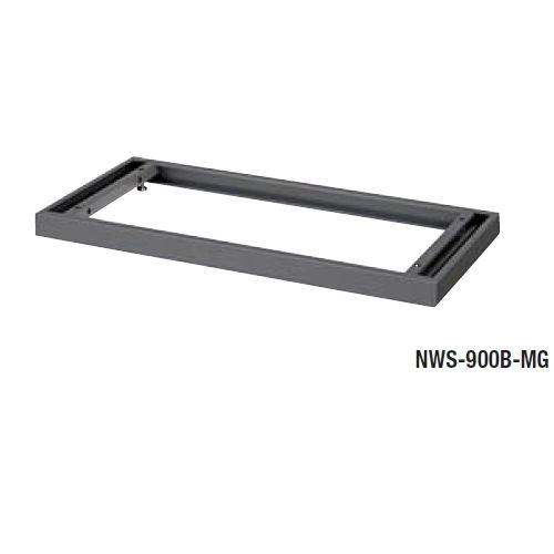 キャビネット・収納庫 ベース(基礎) NWS型 NWS-900B-MG W899×D400×H50(mm)のメイン画像