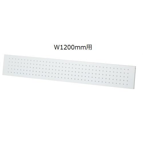 会議用テーブル 井上金庫(イノウエ) 幕板パネル スチール パンチング仕様 W1200mm用 PND-12M PNDテーブル専用のメイン画像