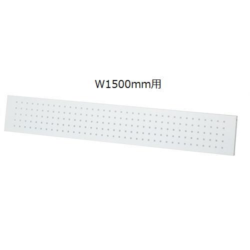 テーブル(会議用) 井上金庫(イノウエ) 幕板パネル スチール パンチング仕様 W1500mm用 PND-15M PNDテーブル専用のメイン画像
