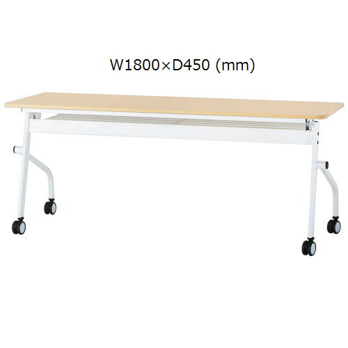 会議用テーブル 井上金庫(イノウエ) 平行スタックテーブル PND-1845 W1800×D450×H720(mm)のメイン画像