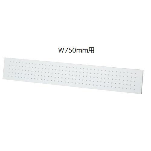 テーブル(会議用) 井上金庫(イノウエ) 幕板パネル スチール パンチング仕様 W750mm用 PND-75M PNDテーブル専用のメイン画像