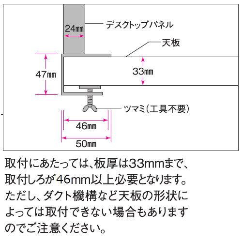 デスクトップパネル スチールタイプ ホワイト色 RDP-1200SWH W1200×H350(mm)商品画像2