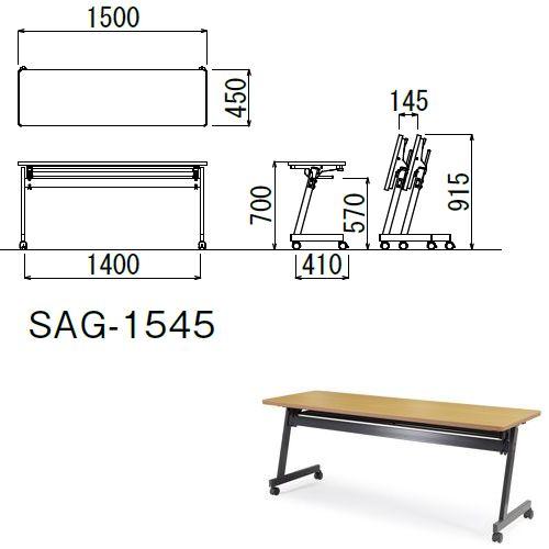 会議用テーブル SAG-1545 W1500×D450×H700(mm) サイドスタックテーブル 棚付き・パネルなしのメイン画像